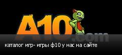 каталог игр- игры ф10 у нас на сайте