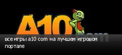 все игры а10 com на лучшем игровом портале