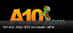 топ игр- игры ф10 на нашем сайте