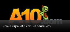новые игры а10 com на сайте игр