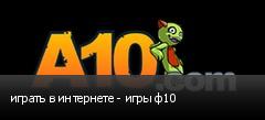 играть в интернете - игры ф10
