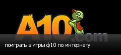 поиграть в игры ф10 по интернету