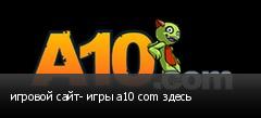 игровой сайт- игры a10 com здесь