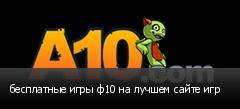 бесплатные игры ф10 на лучшем сайте игр
