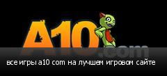 все игры а10 com на лучшем игровом сайте