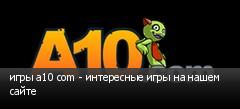 игры a10 com - интересные игры на нашем сайте