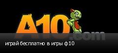 играй бесплатно в игры ф10