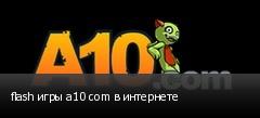 flash игры а10 com в интернете