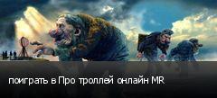 поиграть в Про троллей онлайн MR