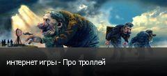 интернет игры - Про троллей