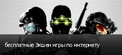 бесплатные Экшен игры по интернету