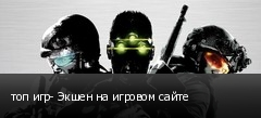 топ игр- Экшен на игровом сайте