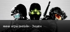 мини игры онлайн - Экшен