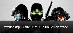 каталог игр- Экшен игры на нашем портале