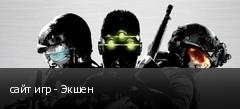 сайт игр - Экшен
