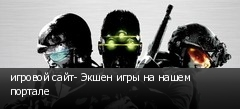 игровой сайт- Экшен игры на нашем портале