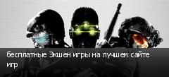 бесплатные Экшен игры на лучшем сайте игр