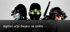 портал игр- Экшен на сайте