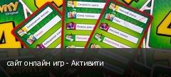 сайт онлайн игр - Активити