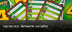 портал игр- Активити на сайте