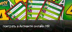 поиграть в Активити онлайн MR