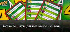 Активити , игры для мальчиков - онлайн