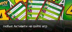 любые Активити на сайте игр