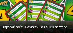 игровой сайт- Активити на нашем портале