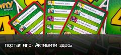 портал игр- Активити здесь
