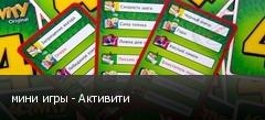 мини игры - Активити