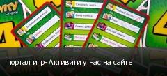 портал игр- Активити у нас на сайте