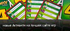 новые Активити на лучшем сайте игр