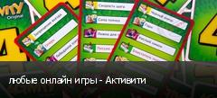 любые онлайн игры - Активити