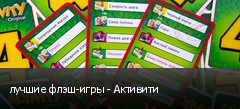 лучшие флэш-игры - Активити