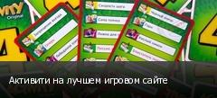 Активити на лучшем игровом сайте