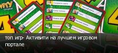 топ игр- Активити на лучшем игровом портале