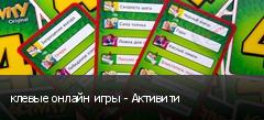 клевые онлайн игры - Активити
