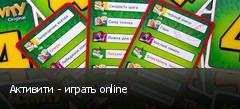 Активити - играть online