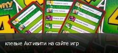 клевые Активити на сайте игр