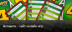 Активити - сайт онлайн игр
