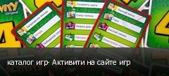 каталог игр- Активити на сайте игр