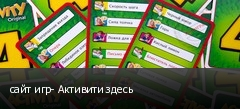сайт игр- Активити здесь