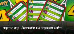 портал игр- Активити на игровом сайте