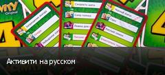 Активити на русском