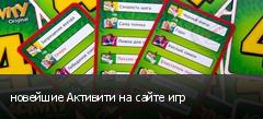 новейшие Активити на сайте игр