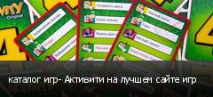 каталог игр- Активити на лучшем сайте игр