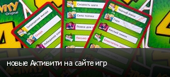 новые Активити на сайте игр