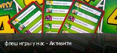 флеш игры у нас - Активити