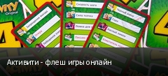 Активити - флеш игры онлайн