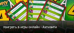 поиграть в игры онлайн - Активити